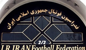 بدهی دست کم 50 میلیاردی فدراسیون فوتبال روی دستان رییس جدید فدراسیون