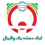 والیبال آذربایجان غربی/لیگ دسته یک والیبال قرعه کشی شد