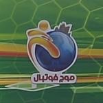 گزارش مفصل/آنچه در برنامه موج فوتبال دیشب شبکه سهند گذشت
