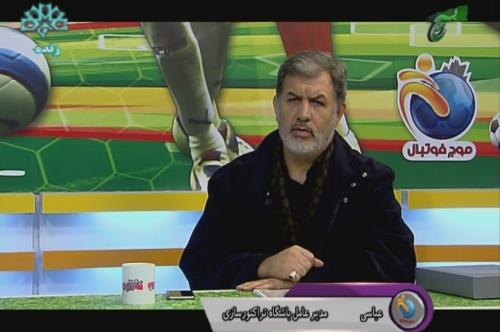 سعید عباسی در برنامه موج فوتبال شبکه سهند