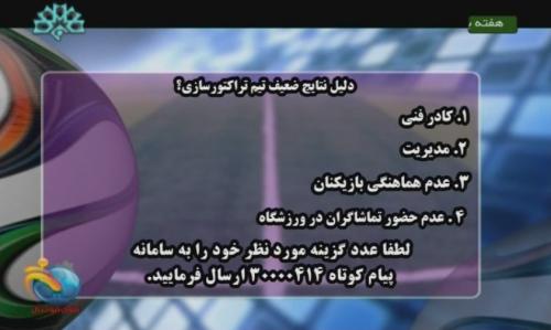 اعتراض سعید عباسی به نظرسنجی پیامکی برنامه موج فوتبال شبکه سهند